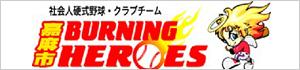 社会人硬式野球クラブチーム 嘉麻市バーニングヒーローズ